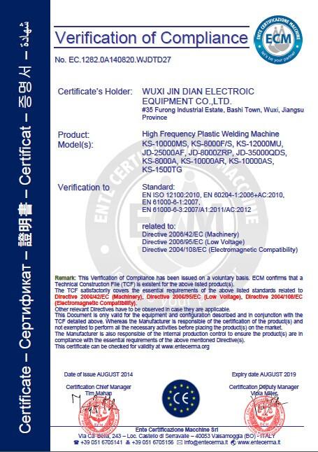 金电CE认证证书