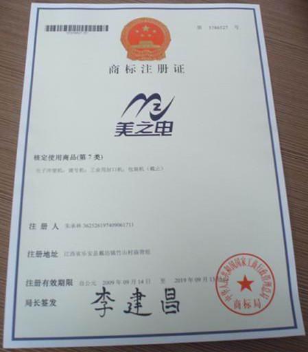 美之电商标注册证