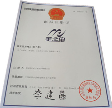 商标注册证明