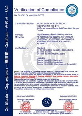 金电高频机厂家CE认证