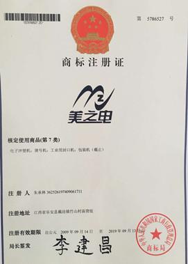 美之电注册商标证书