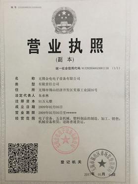 金电高频机厂家营业执照