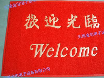 PVC喷丝地毯焊接样品