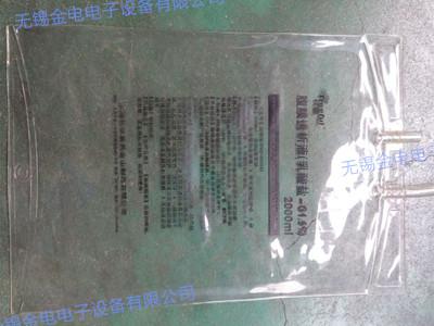 PVVC软体药袋焊接样品