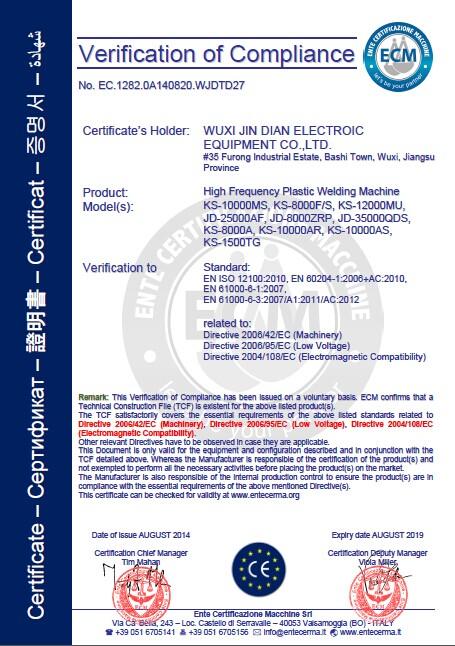 高频机CE认证书