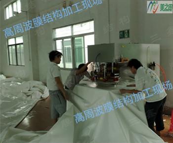 膜结构焊接样品