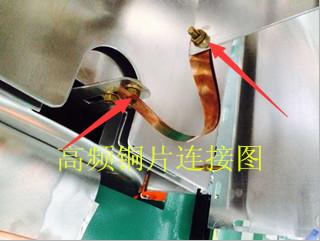 高频铜片连接图