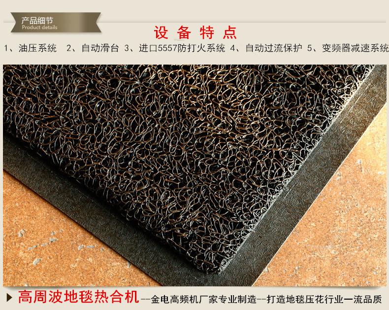 PVC地毯焊接