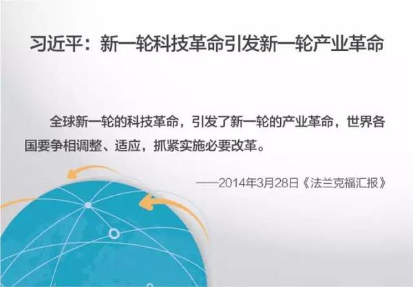 习近平工业4.0革命概念