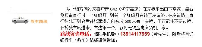 上海高频机客户来无锡美之电厂家驾车路线