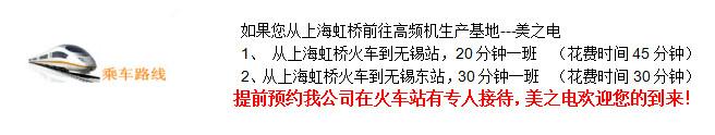 上海高频机客户来无锡美之电乘车路线
