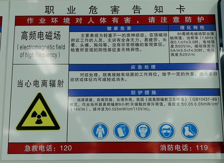 高频电磁波安全标准