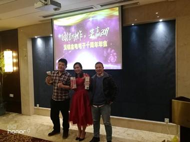 无锡金电高频机厂家周年庆
