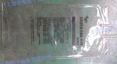 PVC药袋焊接样品