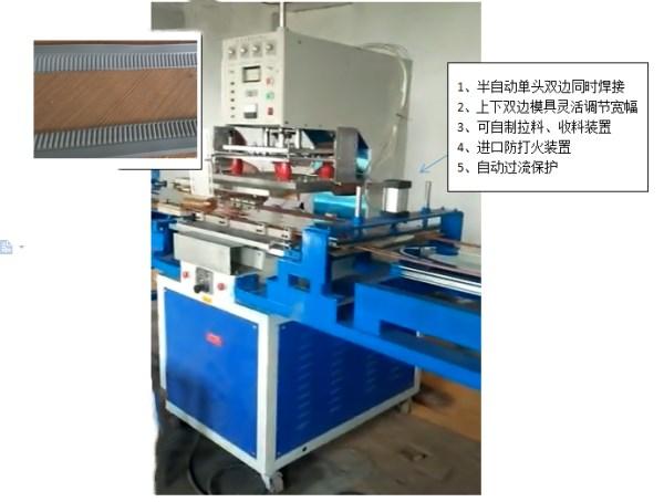 半自动磁性门帘焊接机