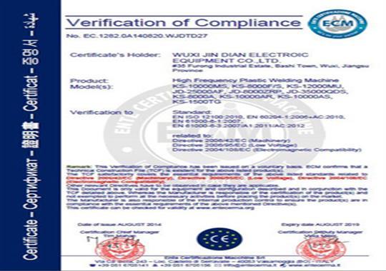 高频机CE证书