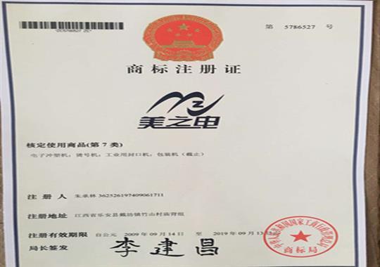 美之电商标证书